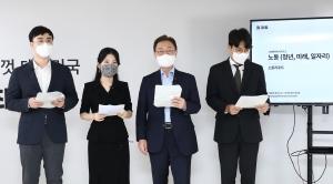 최재형, 그린페이퍼 발표