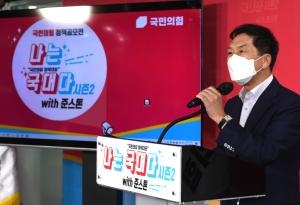 '국민의힘 나는 국대다 시즌2 with 준스톤' 결선심사
