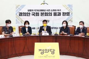 정의당 쌍용차 국가손해배상 결의안 통과 행사