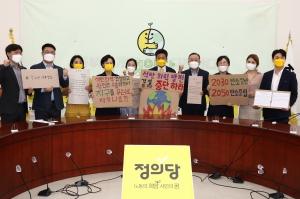 정의당 글로벌 기후 파업