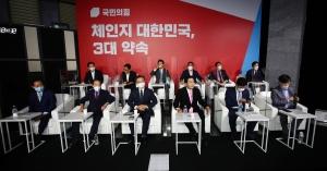 국민의힘 경선 후보 공약 발표