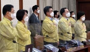 명절 앞두고 열린 임시국무회의