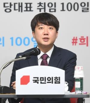 이준석 취임 100일 기자간담회