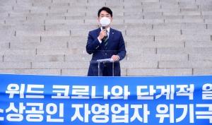 박용진 위드 코로나 기자회견