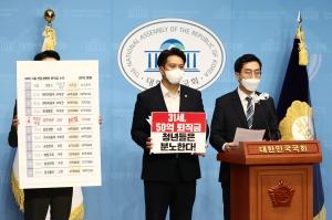 장경태, 곽상도 의원 아들 관련 기자회견