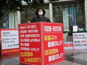 최재형, 이재명 사퇴 촉구 피켓 시위