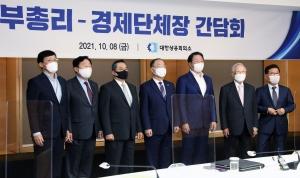 부총리-경제단체장 간담회