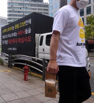 스타벅스 직원들 트럭시위